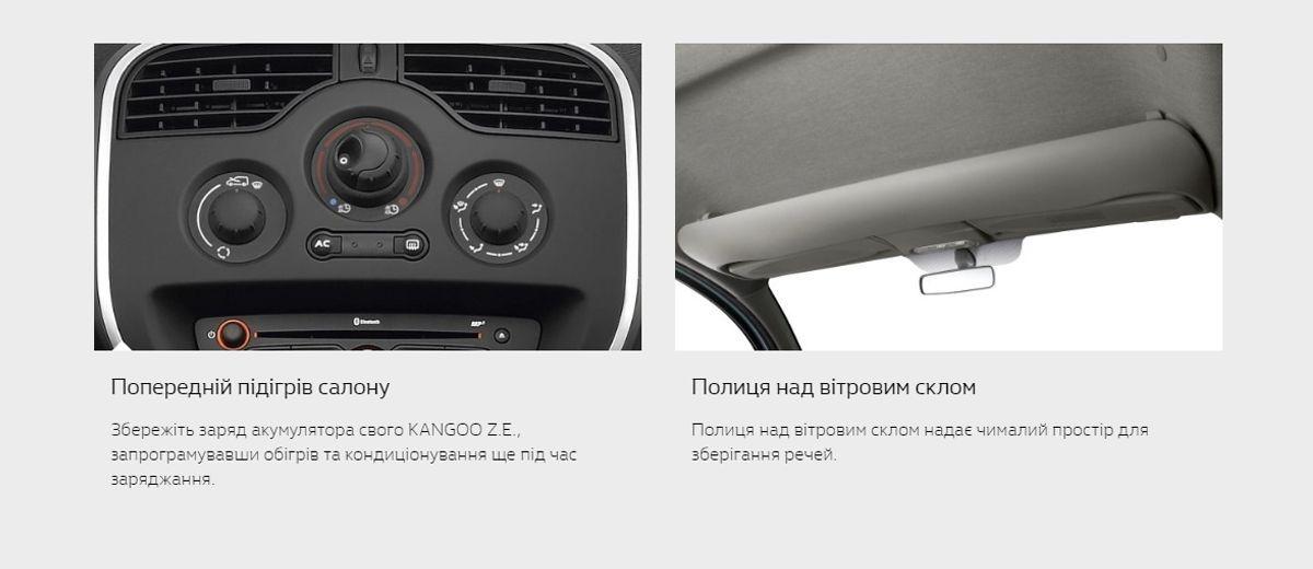 Оснащення Renault KANGOO Z.E.