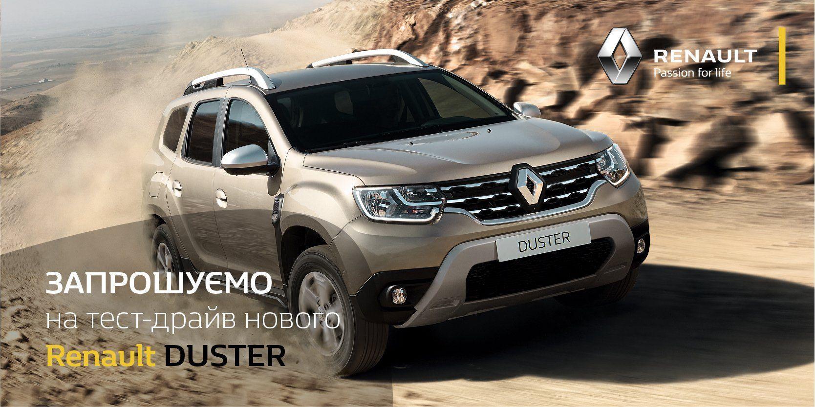 Запрошуємо на тест-драйв нового Renault Duster у компанії Renault  Автотрейдінг-Дніпро!