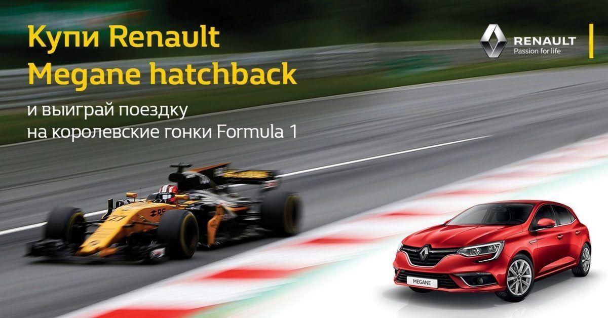 Итоги акции «почувствуй драйв «Formula-1» вместе с Renault»