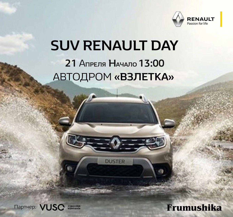 SUV Renault DAY Odessa 2018