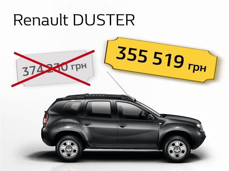 Цены снижены на весь модельный ряд автомобилей Renault
