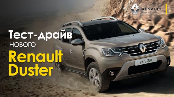 Тест-драйв Нового Renault Duster в ТРЦ «Караван».