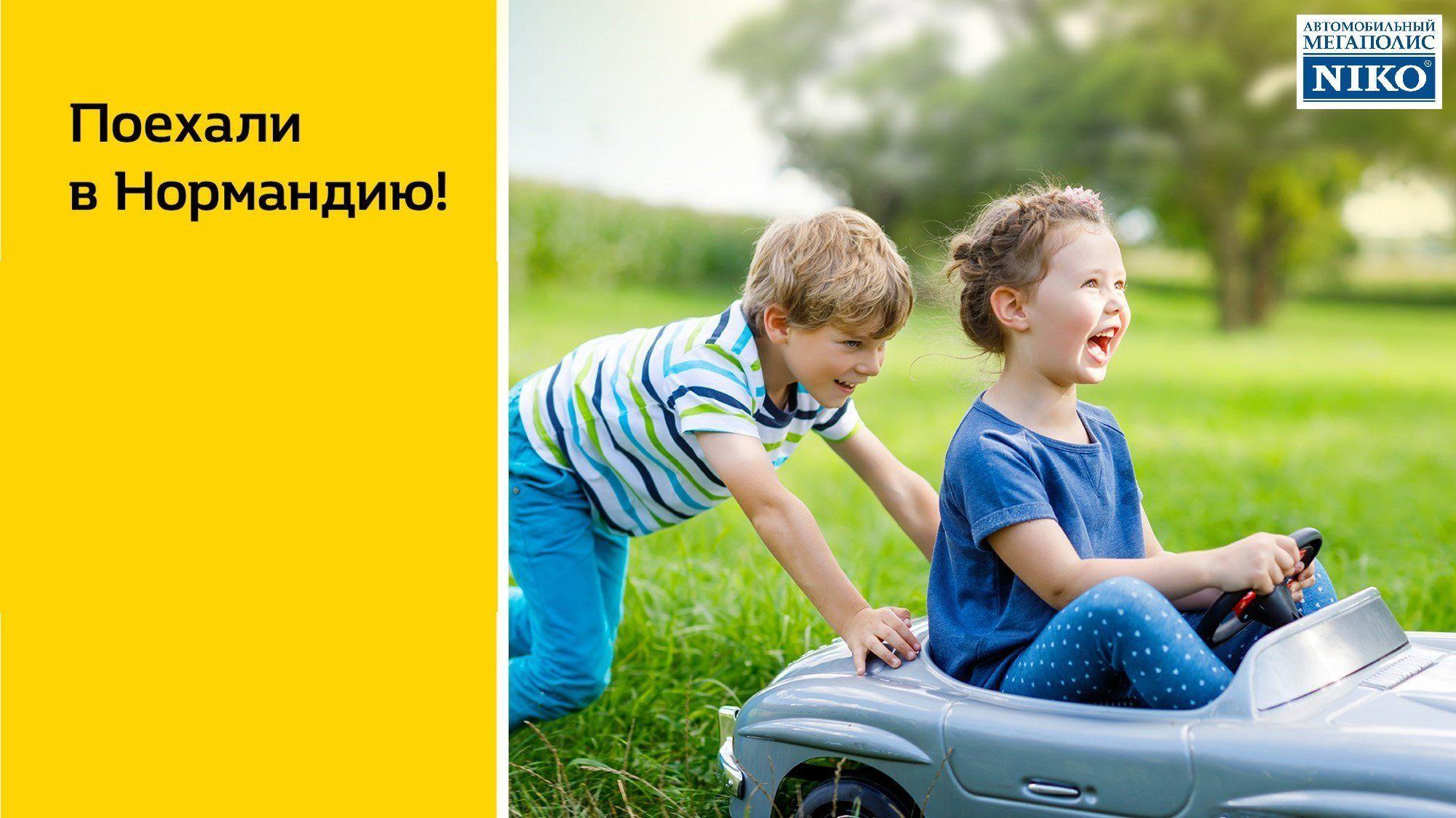 «НИКО Прайм Мегаполис», официальный дилер Renault, сообщает, что определены победители акции «Весенняя Диагностика 2018»