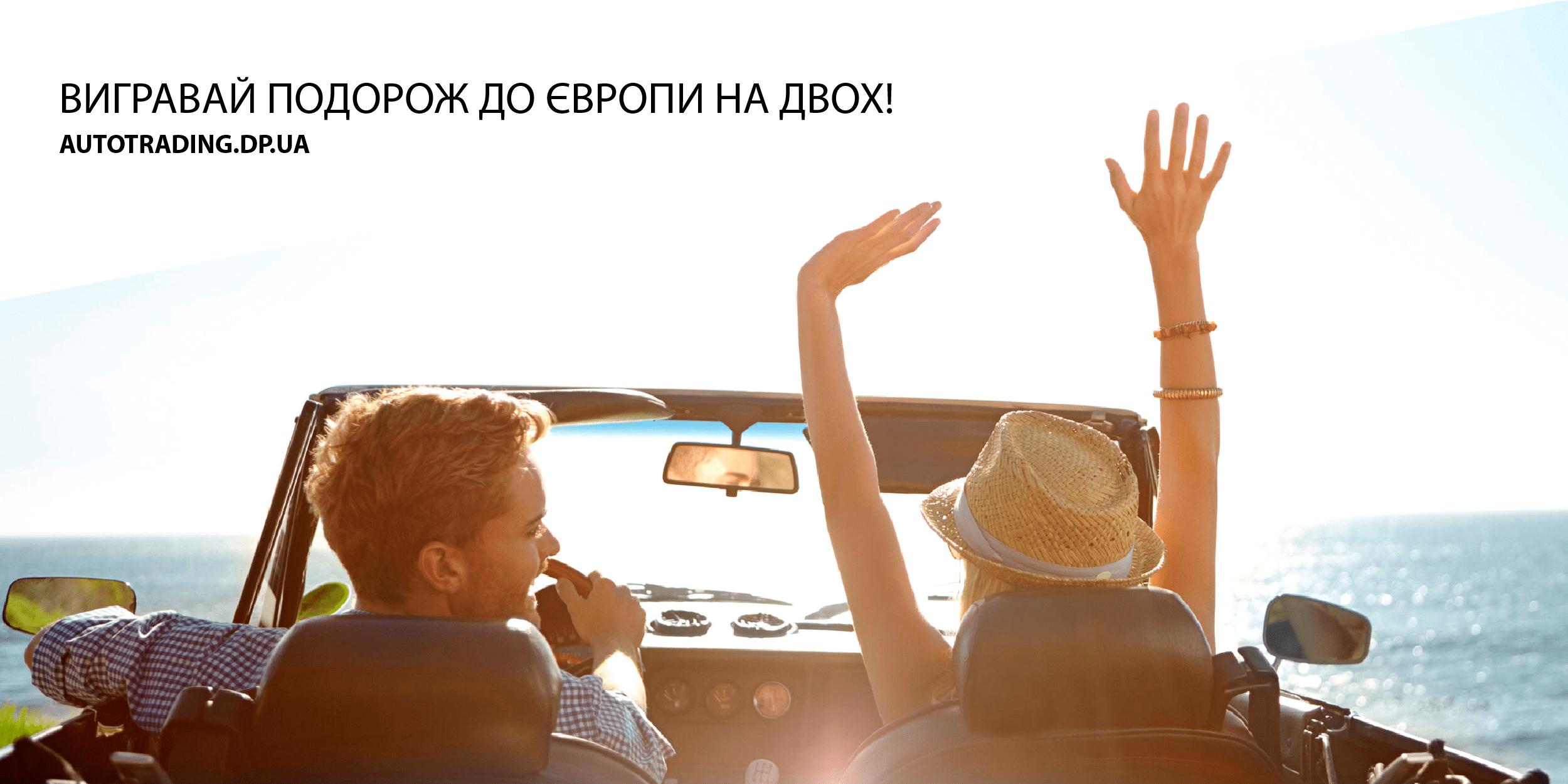 Автотрейдінг поруч з Вами 8 років!
