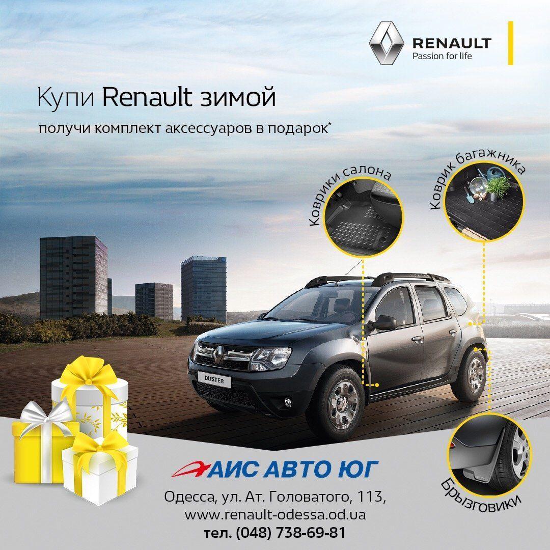 Купи Renault взимку - отримай комплект аксесуарів у подарунок!