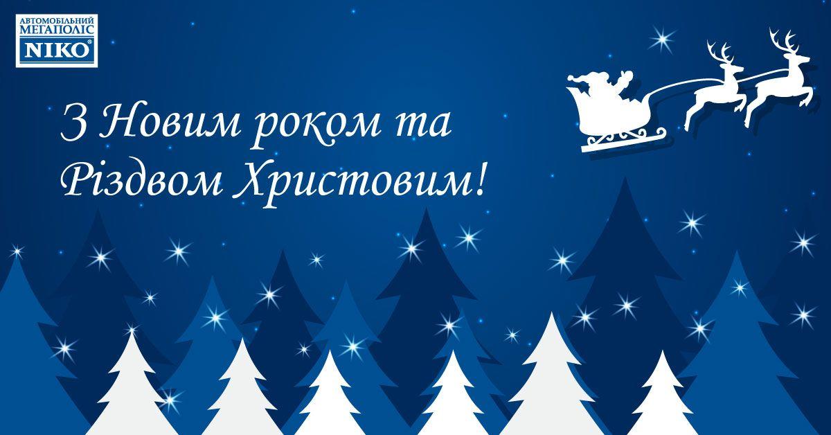 «НИКО Прайм Мегаполис» поздравляет всех с новогодними праздниками!
