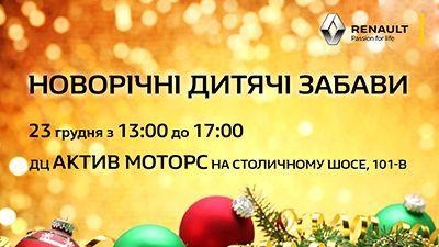 Запрошуємо на Новорічні дитячі забави!
