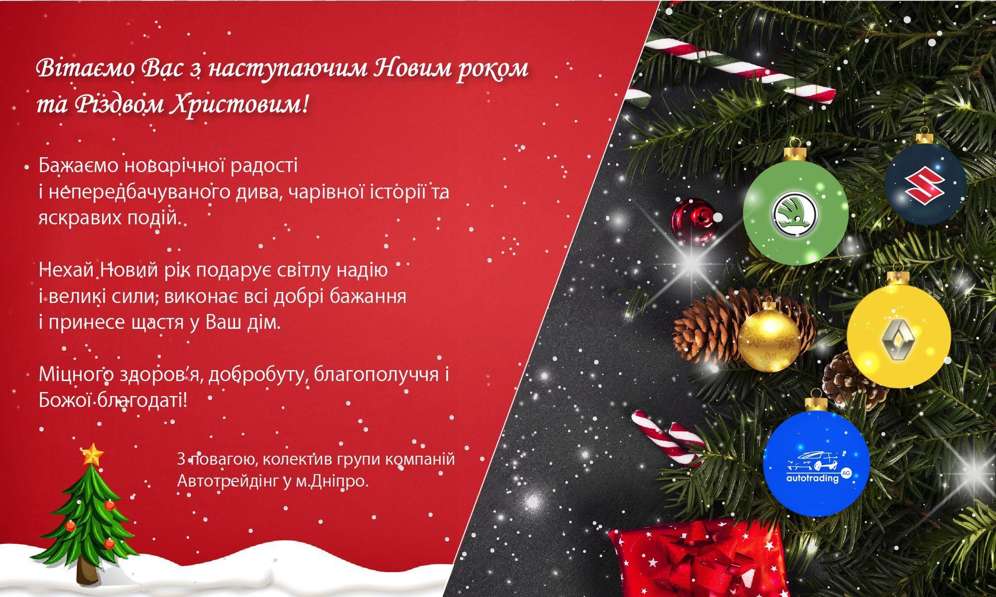 Друзі, З Новим роком та Різдвом Христовим!