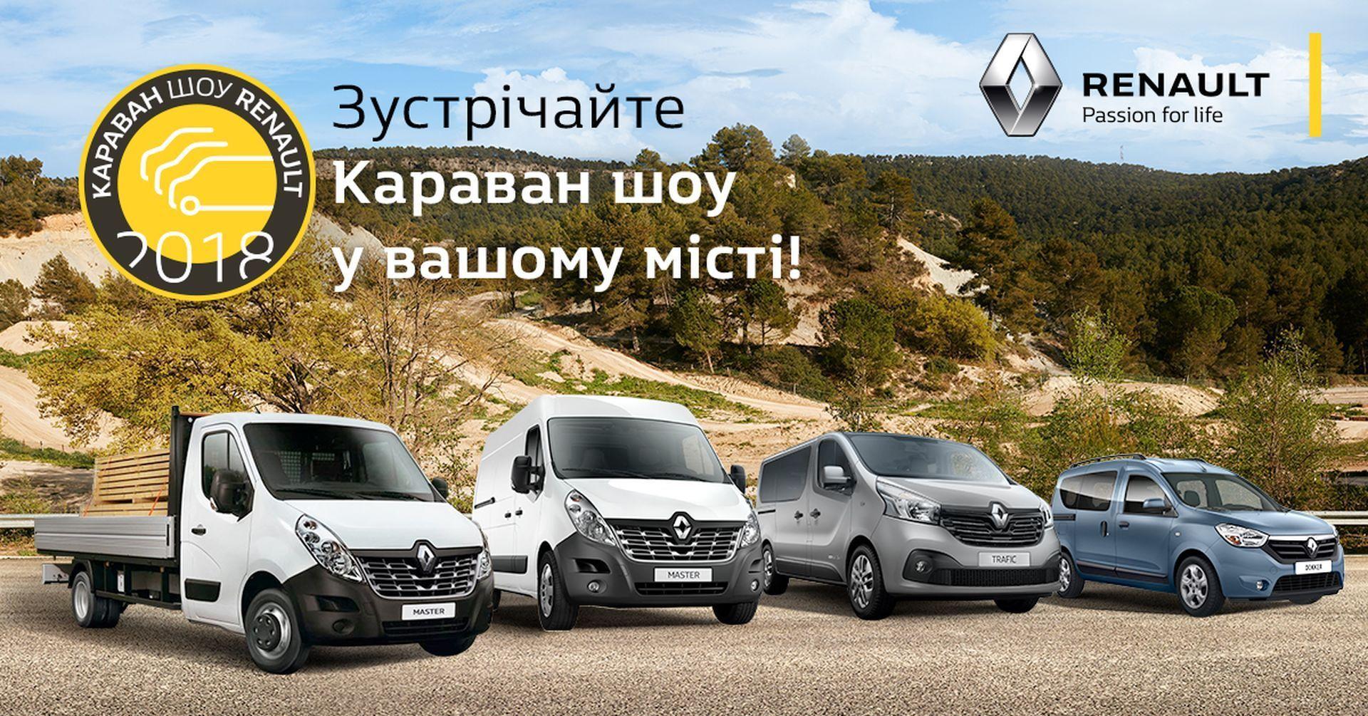 Зустрічайте «Караван Шоу Renault» у вашому місті!