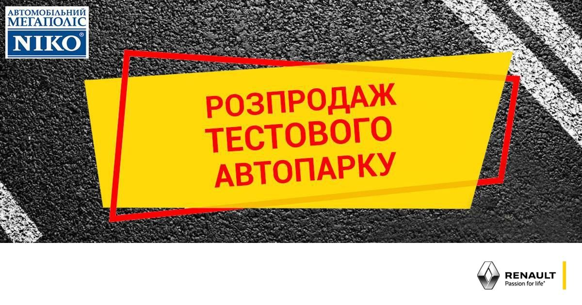 Распродажа тестового автопарка Renault в дилерском центре «НИКО Прайм Мегаполис»