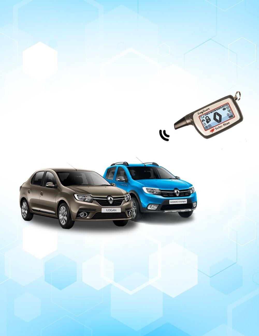 С 19.07.2018 по 31.08.2018 при покупке автомобиля Renault*   сигнализация с автозапуском Scher-Khan Logicar 6i в подарок!**