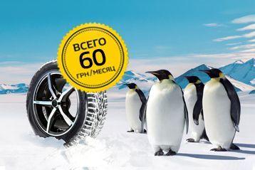 Сезонне зберігання шин в Renault «Соллі-Плюс»