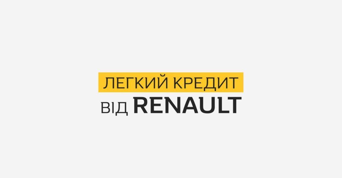 З 10 липня по 31 серпня Renault в Україні представляє нову кредитну програму «Легкий кредит» від Renault Фінанс. Першими моделями, обраними для запуску програми, стали кросовери Renault - Duster, Captur, Kadjar, Koleos.  Унікальна програма «Легкий кредит» - це новий формат кредитування, який дозволяє придбати автомобіль в кредит на вигідних та зручних умовах – доступний авансовий внесок та оптимальний щомісячний платіж.  Головна відмінність програми «Легкий кредит» від класичного кредиту – в  наявності суми залишкового платежу в розмірі 30%, яку клієнт сплачує в кінці кредитного терміну.  «Легкий кредит» від Renault Фінанс – це можливість придбати автомобіль більш високого класу або комплектації, залишаючись при цьому в рамках запланованого бюджету, або істотно знизивши щомісячні платежі по кредиту - до 2-х разів у порівнянні з класичним кредитом.  Кредитування за програмою «Легкий кредит» від Renault Фінанс розраховане на 3 роки і передбачає:  · зручний початковий внесок - від 30% від вартості автомобіля;  · комфортні щомісячні платежі, які клієнт виплачує протягом кредитного терміну.  Це дозволяє значно заощадити на купівлі нового кросовера Renault, а до моменту погашення кредиту є можливість сплатити залишковий платіж наступними способами:  · обміняти автомобіль на новий – більш високого класу або комплектації за програмою Trade in;  · сплатити залишковий платіж самостійно та продовжити користуватися автомобілем;  · продовжити кредит на класичних умовах кредитування ще до 2-х років до повної виплати суми  кредиту;  · передати автомобіль дилеру, погасивши залишковий платіж.  Відмінною особливістю програми кредитування «Легкий кредит» є наявність гарантії викупу автомобіля дилером за ціною не нижче розміру залишкового платежу. Таким чином, Renault Фінанс надає впевненість погашення залишку кредиту незалежно від ринкових умов.  Наприклад, при купівлі нового Renault Duster вартістю від 424 900 грн за програмою  «Легкий кредит», сума щомісячного платежу складе всього 