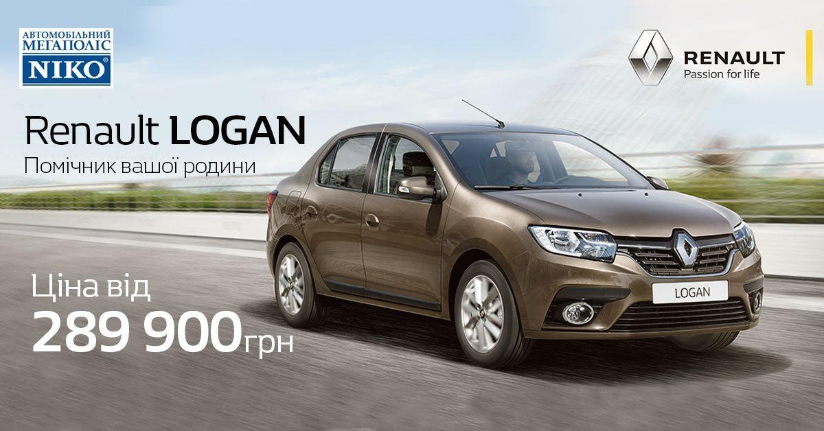Новый Renault Logan от 289 900 грн в «НИКО Прайм Мегаполис»
