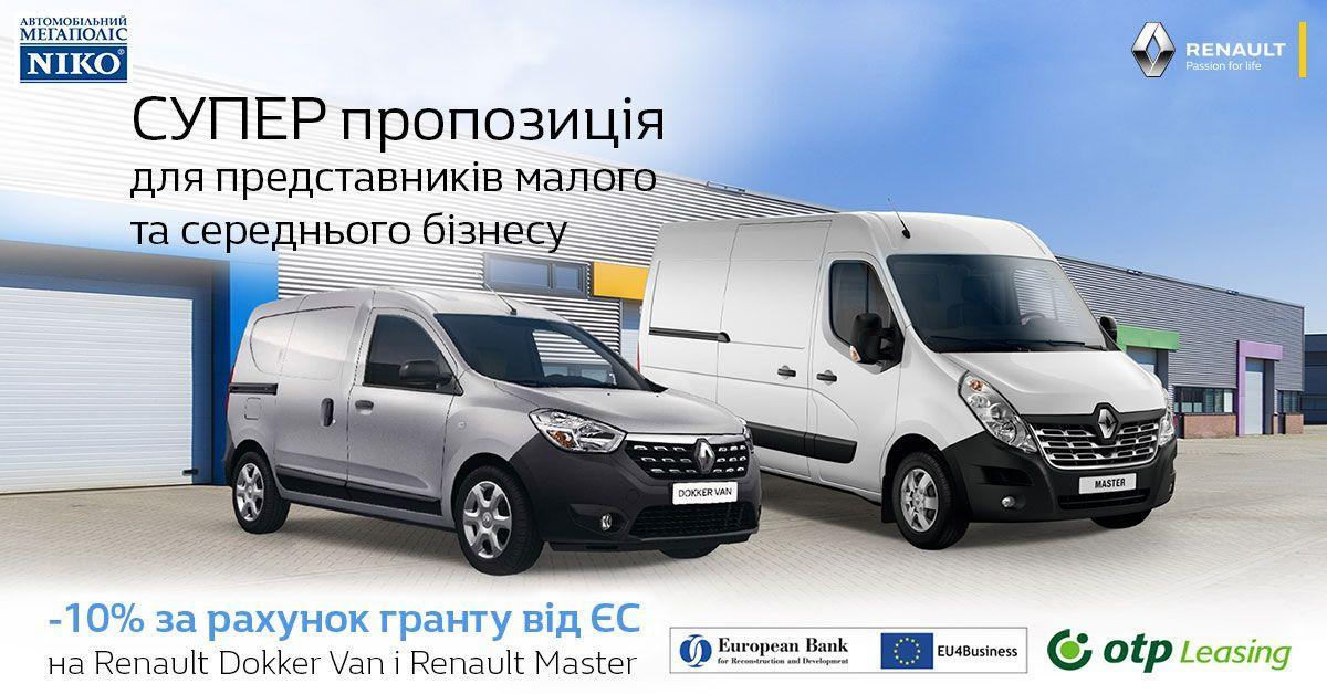 Выгодный лизинг на автомобили Renault от «НИКО Прайм Мегаполис»