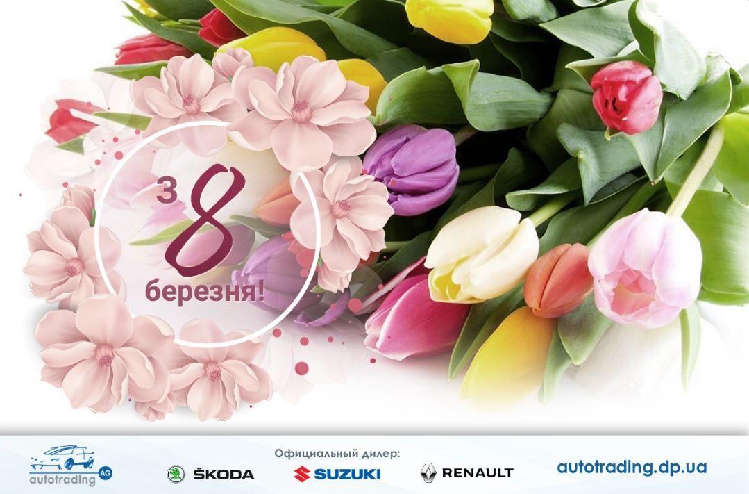 Зі святом весни і краси, з днем 8 Березня, Дорогі Пані