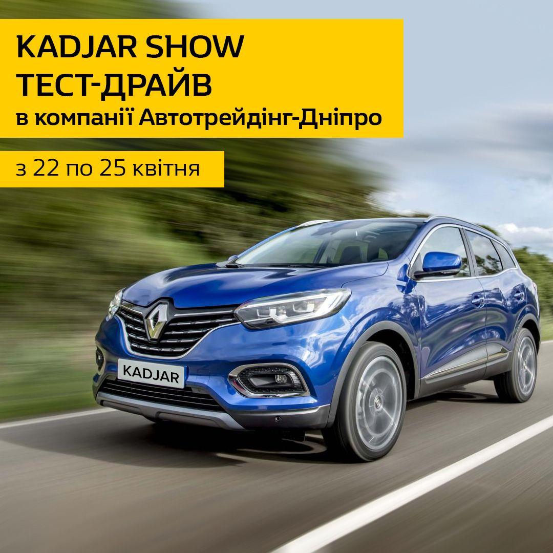 Будь першим! Запишись на тест-драйв Нового Renault Kadjar!