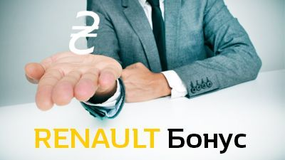 Розширення кредитних програм від Renault Finance