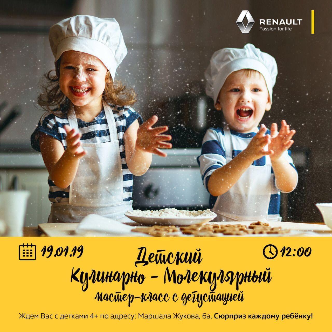 Детский кулинарно-молекулярный мастер-класс в гостях Автоцентра RENAULT