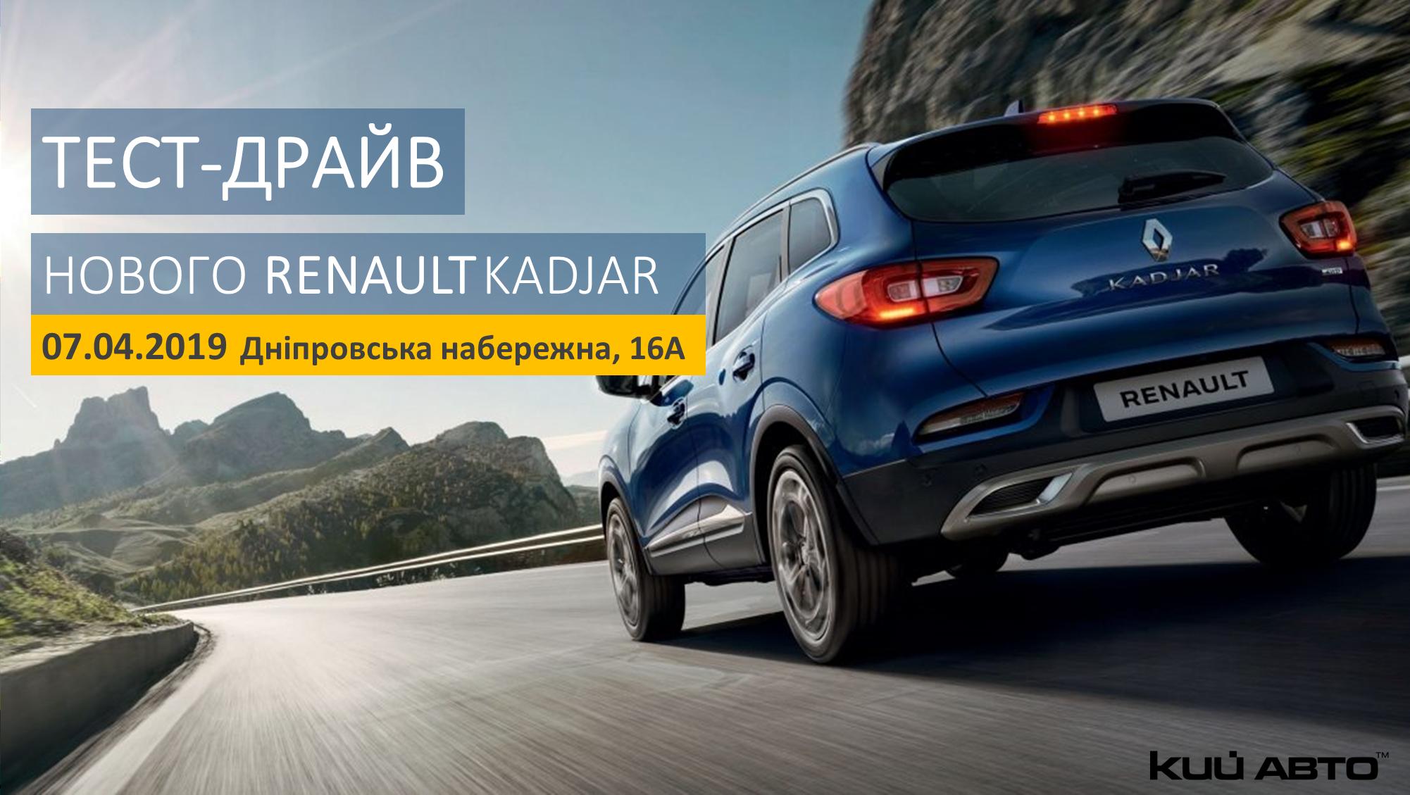 Тест-Драйв Оновленого Renault Kadjar в Кий Авто