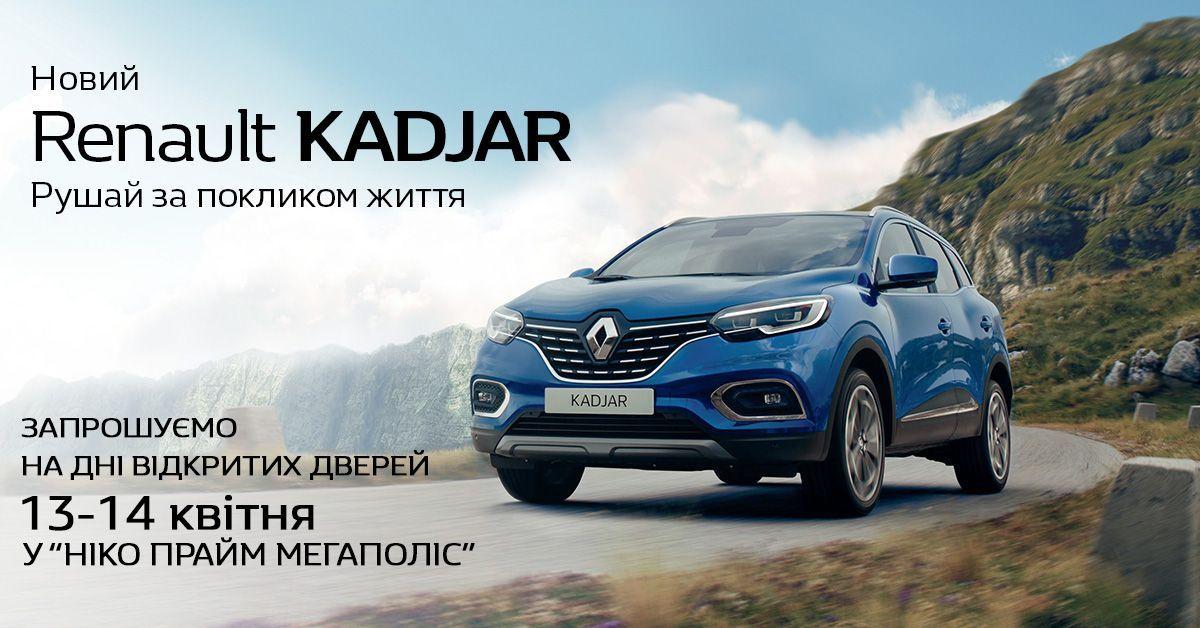 Приглашаем на Дни открытых дверей по случаю презентации обновленного Renault Kadjar в «НИКО Прайм Мегаполис»
