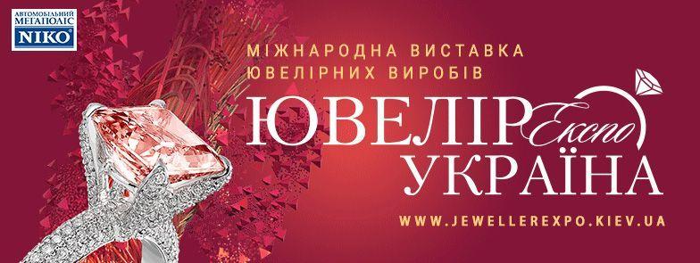 «НИКО Прайм Мегаполис» приглашает на экспозицию автомобилей Renault на Ювелир Экспо Украина