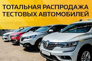 Тотальний розпродаж тестових автомобілів Renault!