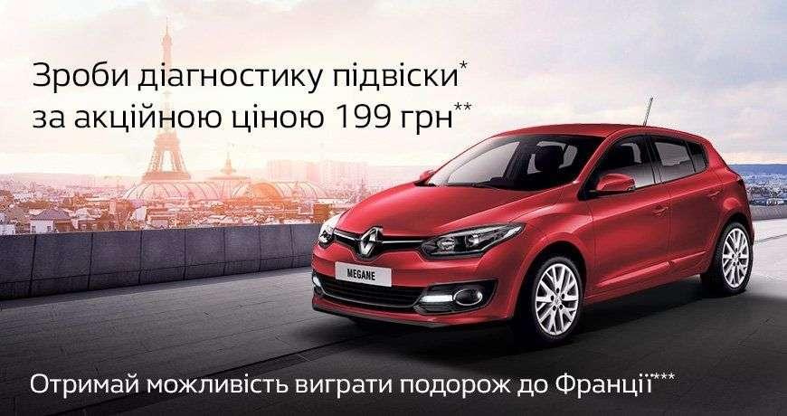 Компанія Renault в Україні запускає нову сервісну акцію «Осіння діагностика 2019».